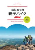 はじめての親子ハイク 関東周辺 自然と遊ぶ22コース Book Cover