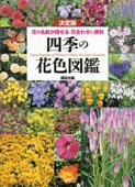 決定版 四季の花色図鑑 花の名前が探せる 花合わせに便利 Book Cover