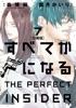 すべてがFになる -THE PERFECT INSIDER- 分冊版(7)