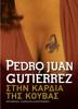 Pedro Juan Gutiérrez - Στην καρδιά της Κούβας artwork