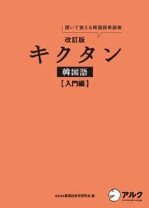 [音声DL付]改訂版キクタン韓国語 入門編 Book Cover