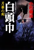 白頭巾――月華の剣 Book Cover