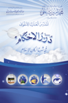 درر الأحكام في شرح أركان الإسلام