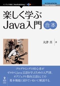 楽しく学ぶJava入門 合本 Book Cover