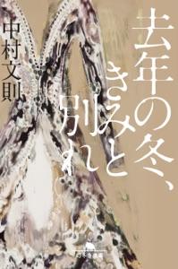去年の冬、きみと別れ Book Cover