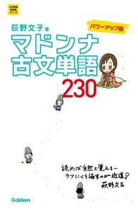 マドンナ古文単語230 パワーアップ版 Book Cover