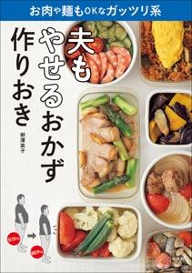 夫もやせるおかず 作りおき お肉や麺もOKなガッツリ系 Book Cover
