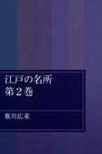 江戸の名所 第2巻