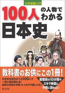 100人の人物でわかる日本史 Book Cover