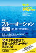 [新版]ブルー・オーシャン戦略
