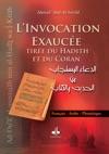 Linvocation Exauce Tires Du Hadith Et Du Coran