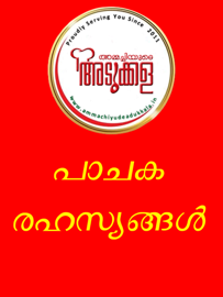 Ammachiyude Adukkala book