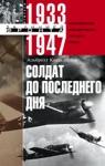 1933-1947
