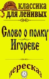 Download and Read Online Пересказ поэмы «Слово о полку Игореве»