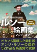 ルソー絵画集(高画質版) Book Cover