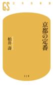 京都の定番 Book Cover