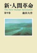 新・人間革命9 Book Cover