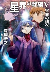 星界の戦旗V ―宿命の調べ― Book Cover