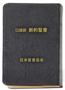 口語訳新約聖書 Book Cover
