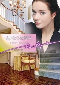 さよならの演技【ハーレクイン文庫版】 Book Cover