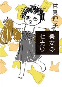 美女の七光り Book Cover