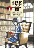 響~小説家になる方法~(1)