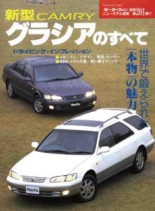 ニューモデル速報 第201弾 新型カムリ・グラシアのすべて Book Cover