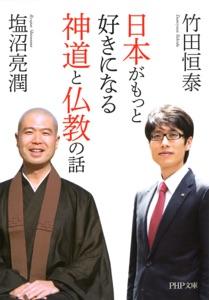 日本がもっと好きになる神道と仏教の話 Book Cover