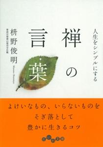 人生をシンプルにする 禅の言葉 Book Cover