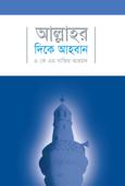 আল্লাহর দিকে আহবান / Call towards Allah swt.(Bengali)