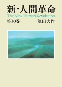 新・人間革命18 Book Cover