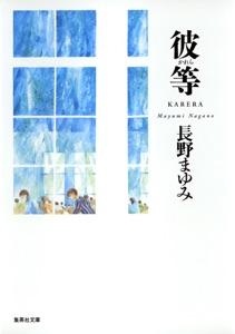 彼等(凜一シリーズ) Book Cover