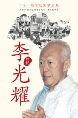 The Singapore Story (Chinese Student Edition)
