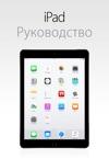 IPad  IOS84