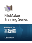 FileMaker Training Series: 基礎編