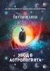 Увод в Астрологията - Петър Манев