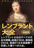 レンブラント大全 Book Cover