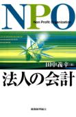 NPO法人の会計 Book Cover