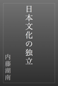 日本文化の独立