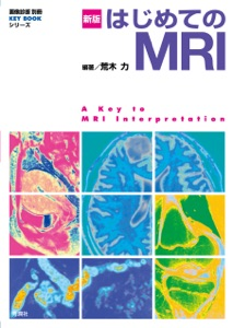 新版 はじめてのMRI Book Cover