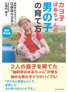 カヨ子ばあちゃんの 男の子の育て方 Book Cover