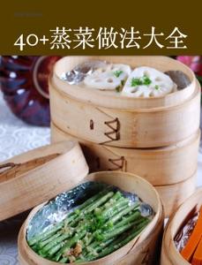 40+蒸菜做法大全 da 美味出版