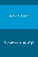 ছেলেদের রামায়ন (Bengali)