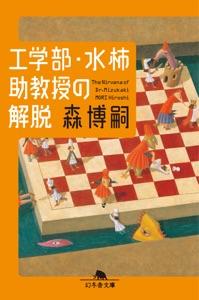 工学部・水柿助教授の解脱 The Nirvana of Dr.Mizukaki Book Cover