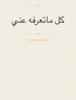 Suhail - كل ماتعرفه عني  artwork