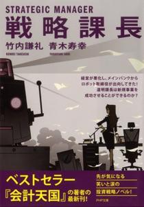 戦略課長 Book Cover