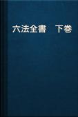 六法全書 下巻