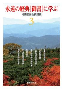 永遠の経典[御書]に学ぶ03 Book Cover