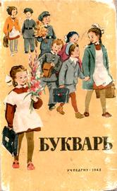 Букварь СССР 1962