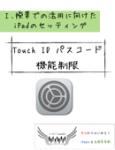 Touch ID パスコード 機能制限